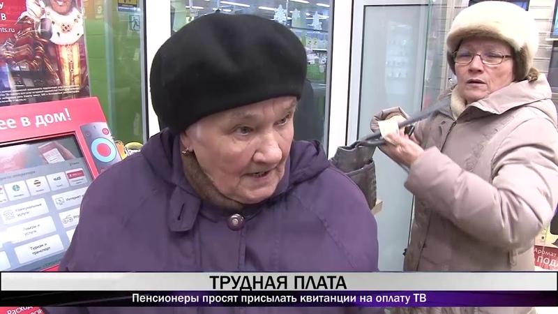 Пенсионеры просят присылать квитанции на оплату ТВ