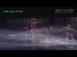 STARS ON ICE Yokohama Evgenia Medvedeva Alina Zagitova Kaetlyn Osmond DREAM