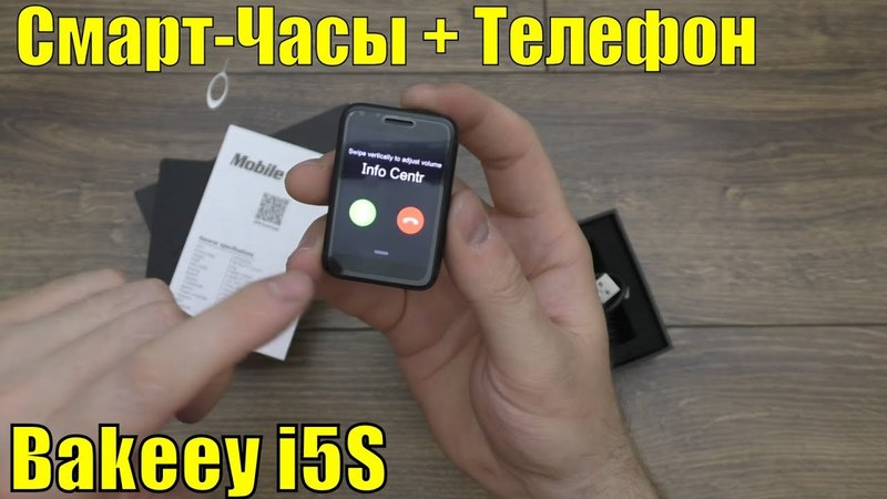✅ Смарт-Часы Bakeey i5S Sim 📶 Новинка 2018 года / Обзор Тесты