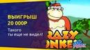 Большой выигрыш в Игровой автомат Crazy Monkey в онлайн казино Вулкан