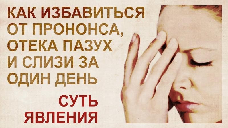 Грибница в носоглотке - причина отека пазух и заложенности носа