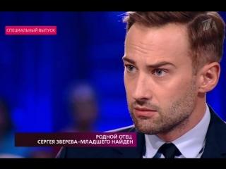 На самом деле  Родной отец Сергея Зверева-младшего найден (Эфир )
