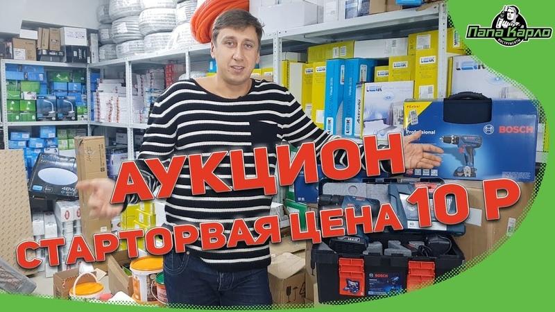 АУКЦИОН стартовая цена 10р.