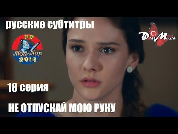 Не отпускай мою. руку 18 серия русские субтитры.