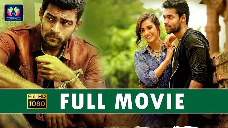 Varun Tej Telugu Latest Movie | Telugu Romantic Action Movie | TFC Films Film News
