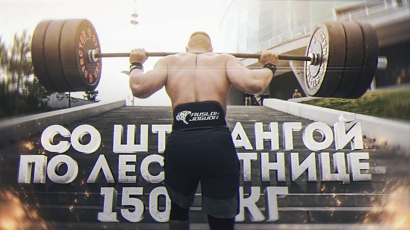 Жесткое упражнение со штангой! Подъём со штангой 150 кг по лестнице (Руслан Ягуар)