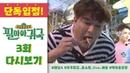 짠내투어 ㄴㄴ 카오산로드 맛집부터 마사지까지 누려라~ 태국 VS 말레이시아 4