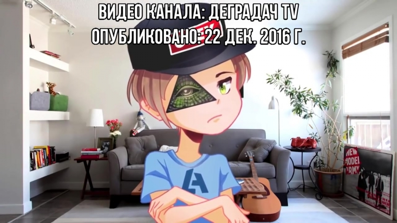 [AMRL] ГНИЛЬ ЮТУБА ДЕГРАДАЧ ТВ