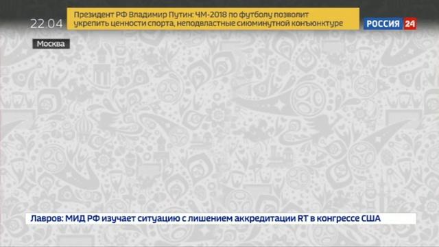 Новости на Россия 24 • Россия сразится с Уругваем, Египтом и Саудовской Аравией на ЧМ-2018 по футболу