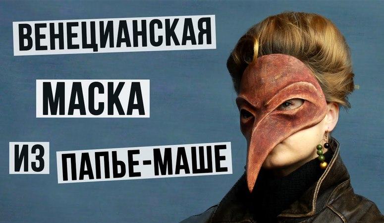 Венецианская маска с птичьим клювом из папье-маше