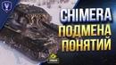Chimera / Подмена Понятий / Обзор Танка [ : wot-