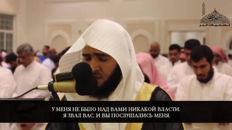 Сура 14 Ибрахим 21-23. Сальман аль-Утайби