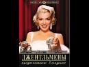 Джентльмены предпочитают блондинок/Gentlemen Prefer Blondes мюзикл, мелодрама, комедия, 1953 г.