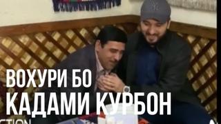 Кадами Курбон Вохури бо Чонибек Муродов 2019