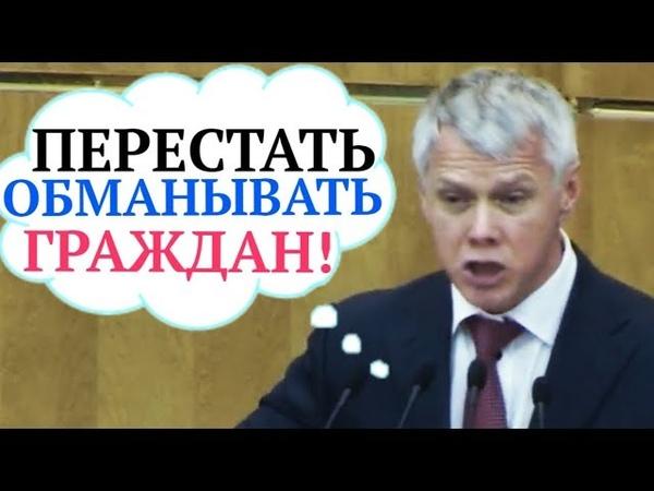 Предлагаем Перестать Обманывать Граждан Депутат Гартунг Единороссам