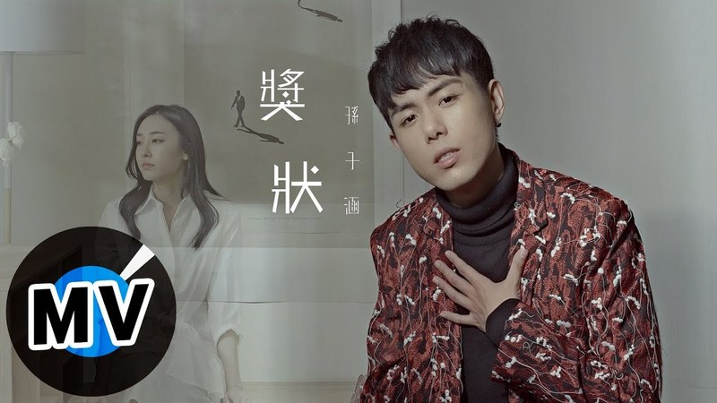 孫子涵 Niko Sun - 獎狀(官方版MV)