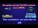 Настройка роутера Tp Link в режиме моста WDS Как соединить два роутера по wifi