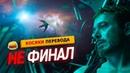 КОСЯКИ ПЕРЕВОДА МСТИТЕЛИ 4: Финал Русский Трейлер (2019)