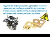 Подробная информация по установке газового смесителя на карбюратор ОЗОН