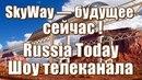 🎥 SkyWay — будущее сейчас - Шоу телеканала Russia Today