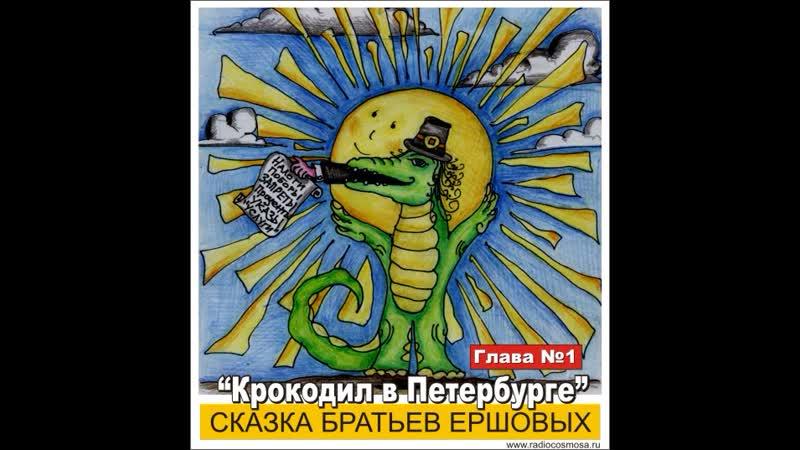 Крокодил в Петербурге (1 часть)