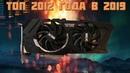 Radeon hd 7970 в 2019 году. Тесты топа 2012 года в новинках.