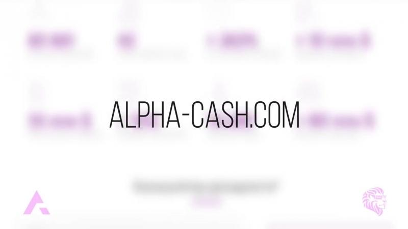 Регистрация в Альфа Кеш. Пошаговая инструкция