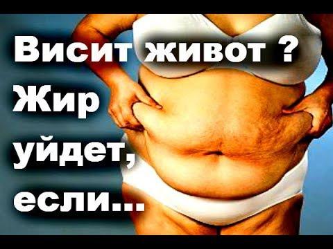 Висячий живот прячется сам! Жир уйдет, если..как похудетьдиета топ5хайп