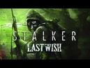Stalker Last Wish ➤ L2D Mod JAVA ➤ Стрим