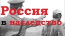 Кто унаследовал Россию Тщательно скрытая история часть 2 Павел Карелин