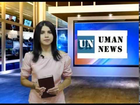 Телепрограма UMAN NEWS. Випуск №28 (26.05.2018)