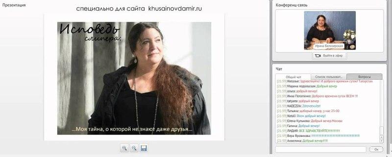 Ирина Белозерская, Исповедь слипера, 24 февраля