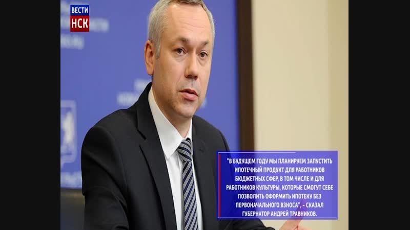 Льготная ипотека для молодых специалистов Новосибирской области появится в 2019 году