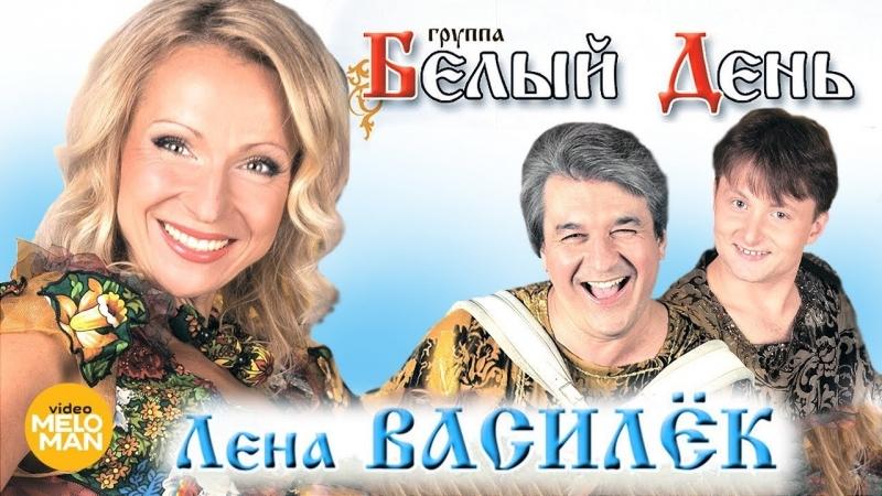 Лена Василёк и группа Белый День Галина фильм концерт 2010 г