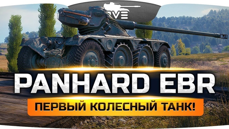 Первый Обзор ● Колёсный Танк — Panhard EBR ● Уникальная Механика Движения! worldoftanks wot танки — [wot-vod.ru]