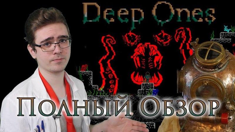Полный Обзор - Deep Ones Раздача ключей
