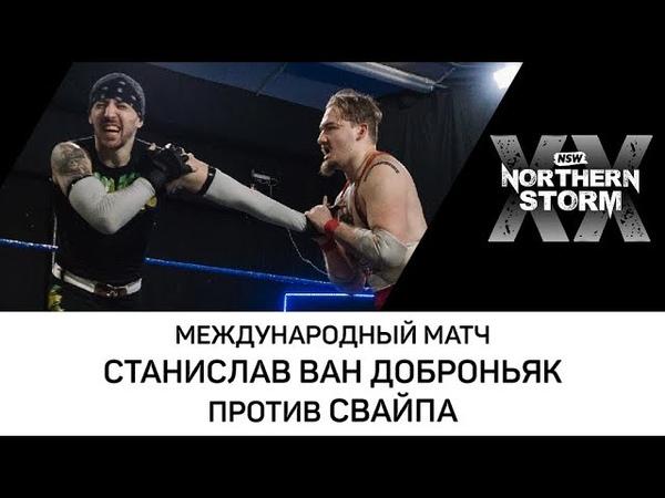 NSW Northern Storm XX: Станислав Ван Доброньяк против Свайпа