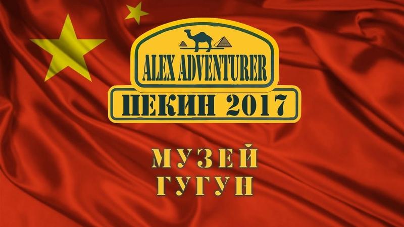 Пекин 🇨🇳 Музей Гугун Алекс Авантюрист Выясни чей дворец