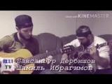 Шамиль Ибрагимов Байсангур Дербишов - Не зови