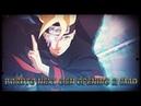 Boruto Next génération Opening「MAD」 Kana Boon ~