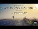 Алмас Багратиони - Пройду своей дорогой (сл.муз. - А.Багратиони) 2018