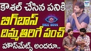 Telugu Bigg Boss Season 2 Episode 100 Highlights Nani BiggBoss Bigg Boss Angry On Kaushal Myra