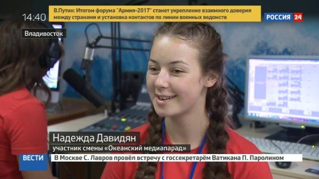 Новости на Россия 24 • В детском центре Океан открылась смена для юных журналистов