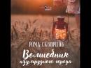 Рома Скворцов - Волшебник Изумрудного города (детское реалити шоу «Кто ты?!») • Россия