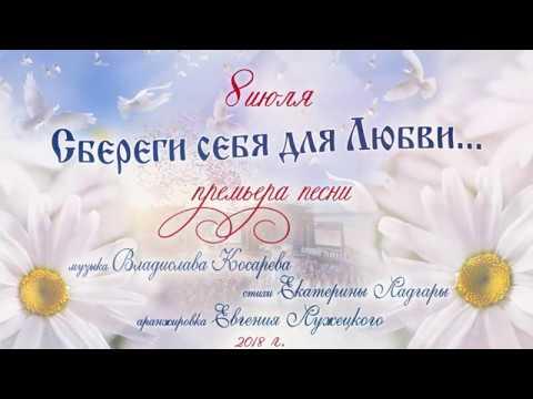 Сбереги себя для любви - Владислав Косарев