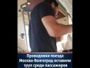 В вагоне поезда, который направлялся из Москвы в Волгоград, скончался пожилой мужчина