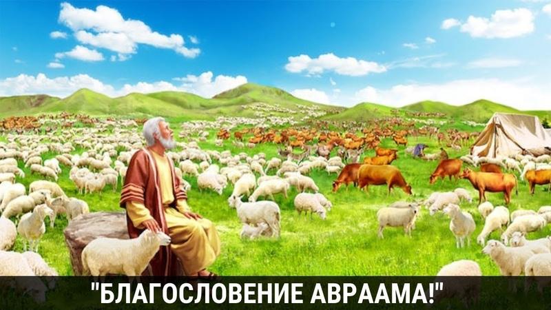 Благословение Авраама!