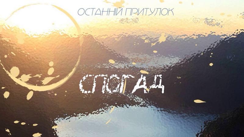 Останній Притулок – Спогад (офіційне аудіо)