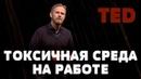 TED | Действующий способ борьбы со злословием на работе