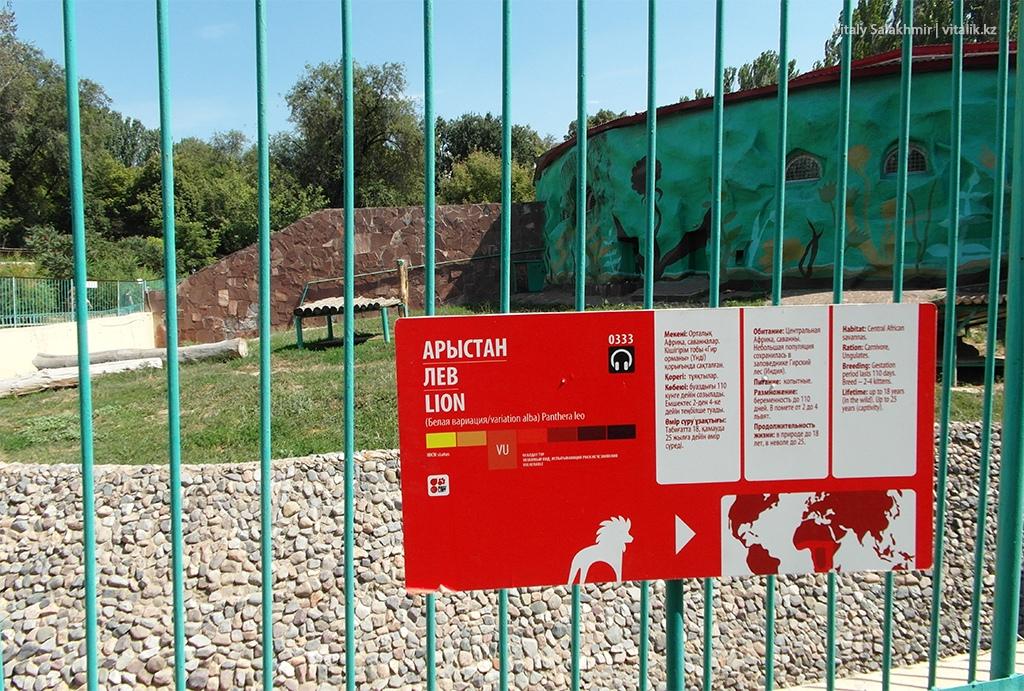 Клетка львов в алматинском зоопарке 2018